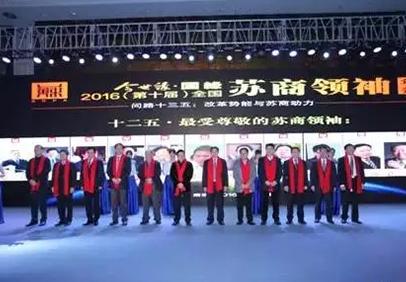 """青商会会长陈晓龙荣获""""十三五·苏商未来之星"""""""