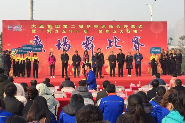 聚力五年计划 聚焦五大战略 qy888千赢国际集团第二届冬季运动会隆重开幕