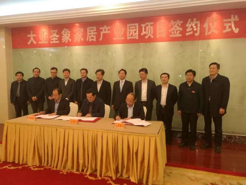 bwin体育手机版人造板苏北年产50万立方米刨花板项目在宿迁签约