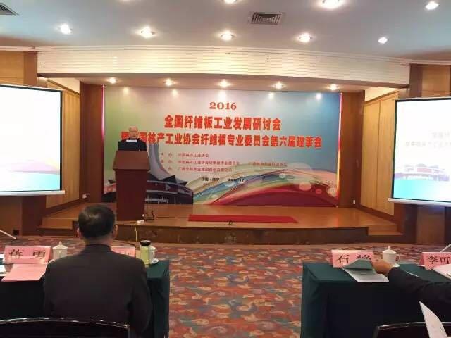 016全国纤维板工业发展研讨会暨中国林产工业协会纤维板专业委员会第六届会员