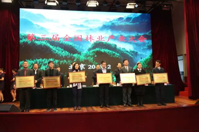 第三届全国林业产业大会在京召开,qy888千赢国际集团再获多项殊荣