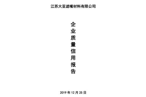企业质量信用报告——江苏体育app万博滤嘴材料有限公