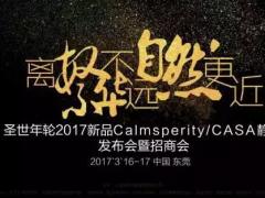 圣世年轮2017新品Calmsperity/CASA静兴发布会圆满成功