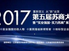 投票|陈晓龙董事长入围「2016-2017年度苏商实业强国功勋人物」评选