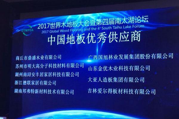 2017年世界木地板大会暨第四届南太湖论坛隆重开幕 凯发线上娱乐手机版人造板获评中国地板基
