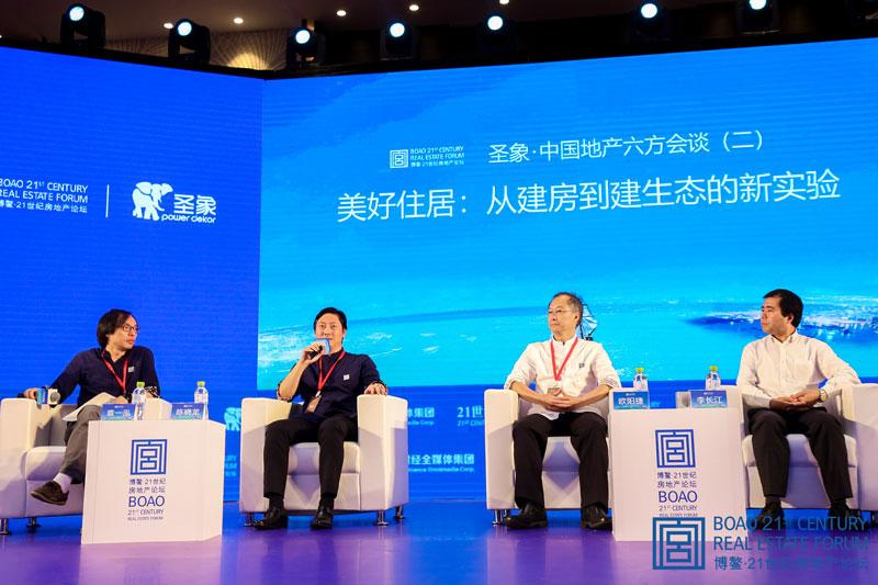 陈晓龙董事长出席博鳌房地产论坛 凯发线上娱乐手机版圣象做绿色生态价值链的贡献者
