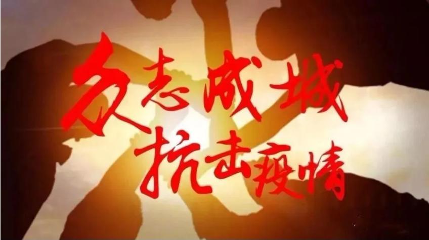 拳拳之心殷殷之情,众志成城共抗疫情 | 乐虎国际官方网下载集
