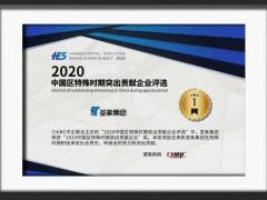 """平博88集团荣获""""2020中国区特殊时期突出贡献企业""""!"""