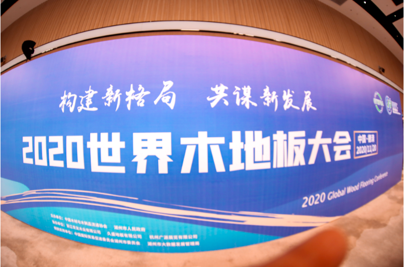 """喜报!平博88受邀参加2020世界地板大会并荣获""""中"""