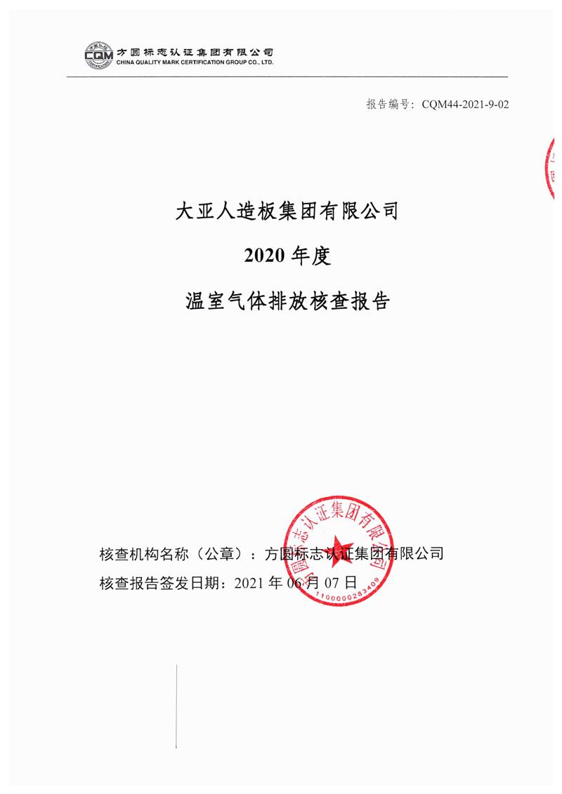 平博88人造板集团有限公司2020年度温室气体排放核