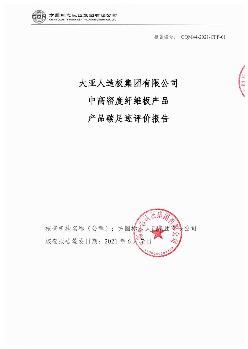 平博88人造板集团有限公司中高密度纤维板产品产